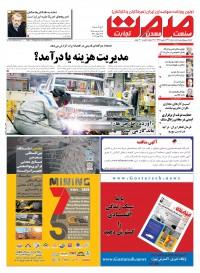 روزنامه صمت شماره 1310