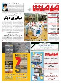روزنامه صمت شماره 1308