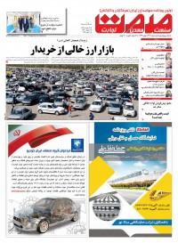 روزنامه صمت شماره 1306