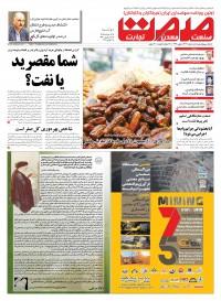 روزنامه صمت شماره 1302