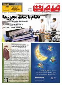 روزنامه صمت شماره 1301