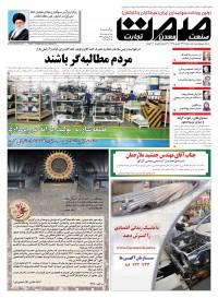 روزنامه صمت شماره 1297