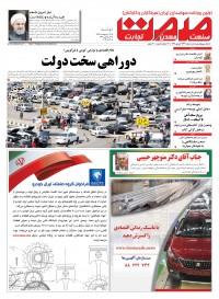 روزنامه صمت شماره 1293