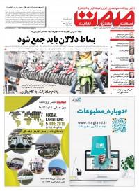 روزنامه صمت شماره 1284