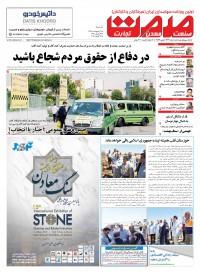 روزنامه صمت شماره 1276