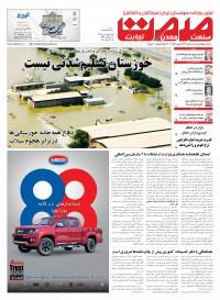 روزنامه صمت شماره 1268