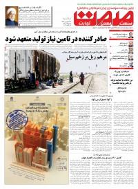 روزنامه صمت شماره 1265