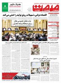 روزنامه صمت شماره 1264