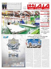 روزنامه صمت شماره 1263