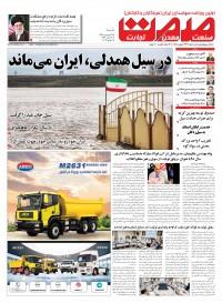 روزنامه صمت شماره 1262