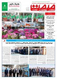 روزنامه صمت شماره 1261