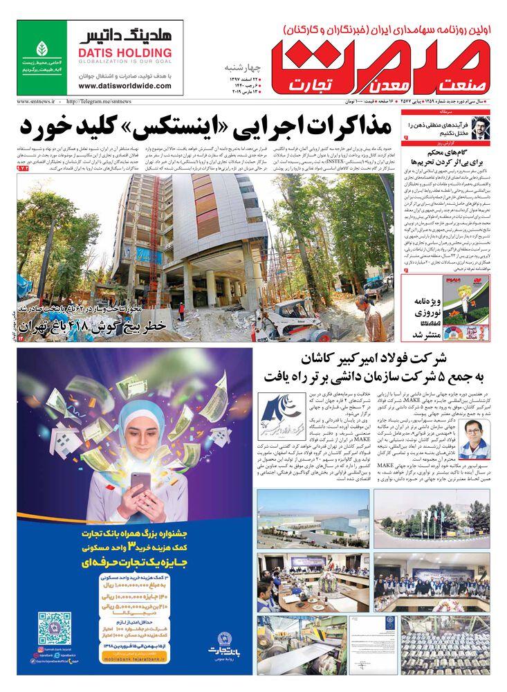 روزنامه صمت شماره 1259