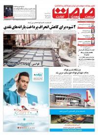 روزنامه صمت شماره 1258