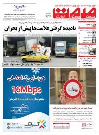 روزنامه صمت شماره 1257