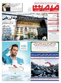 روزنامه صمت شماره 1256