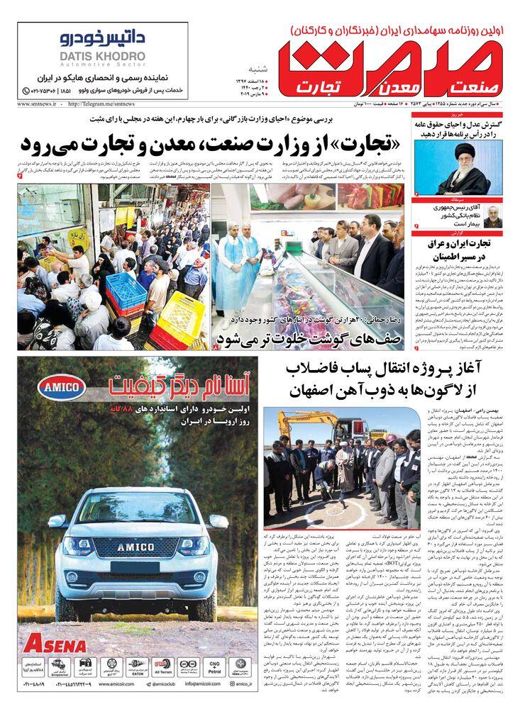 روزنامه صمت شماره 1255