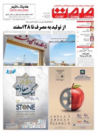 روزنامه صمت شماره 1254