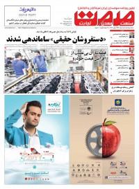 روزنامه صمت شماره 1252