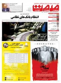 روزنامه صمت شماره 1251