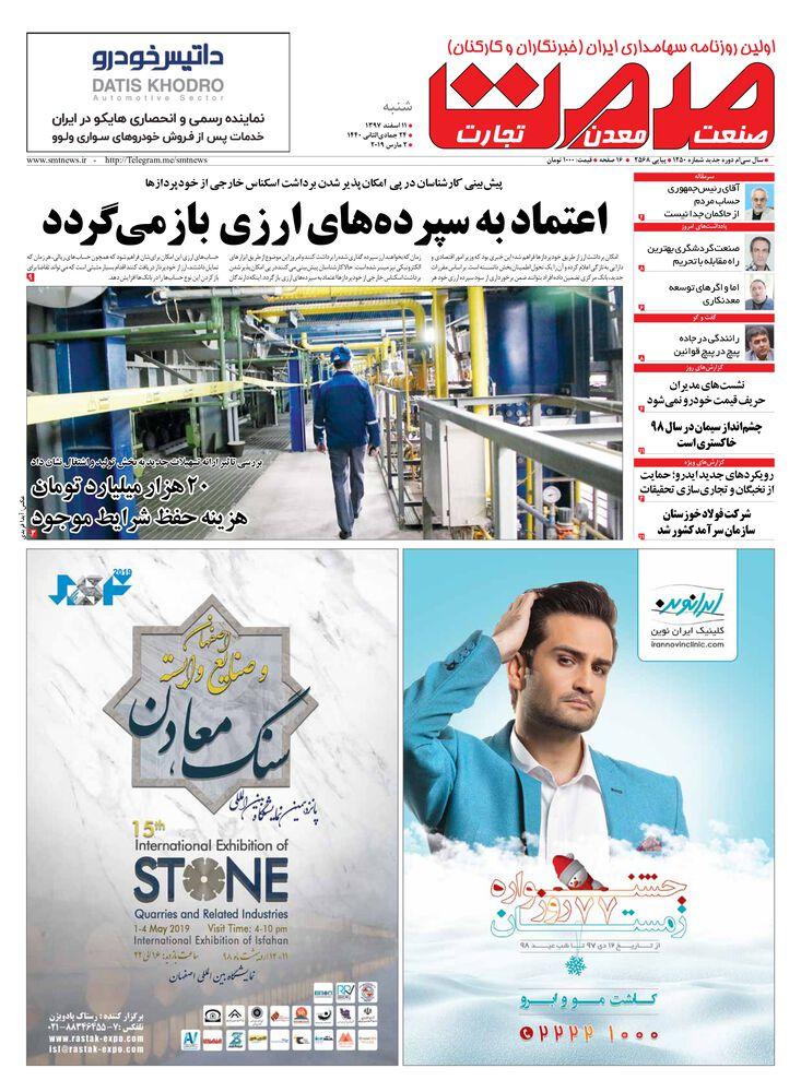 روزنامه صمت شماره 1250