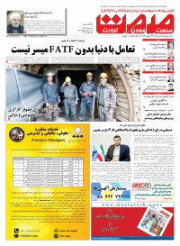 روزنامه صمت شماره 1246