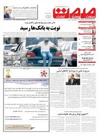 روزنامه صمت شماره 1151