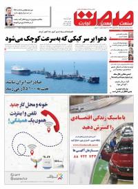 روزنامه صمت شماره 1150
