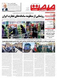 روزنامه صمت شماره 1149