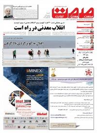 روزنامه صمت شماره 1148