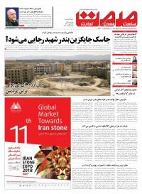 روزنامه صمت شماره 1146