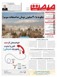 روزنامه صمت شماره 1145
