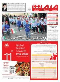 روزنامه صمت شماره 1144