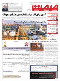 روزنامه صمت شماره 1143