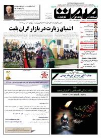 روزنامه صمت شماره 1142