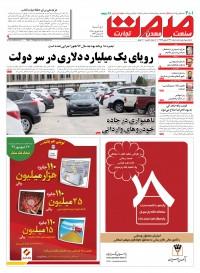 روزنامه صمت شماره 1141