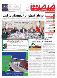 روزنامه صمت شماره 1140