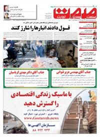 روزنامه صمت شماره 1136