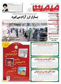 روزنامه صمت شماره 1135