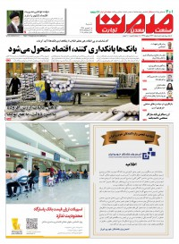 روزنامه صمت شماره 1127