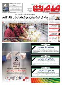 روزنامه صمت شماره 1126