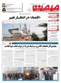 روزنامه صمت شماره 1125