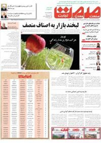روزنامه صمت شماره 736
