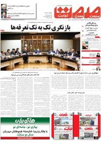 روزنامه صمت شماره 735