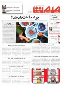 روزنامه صمت شماره 734