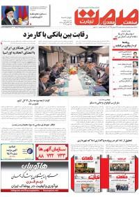 روزنامه صمت شماره 718