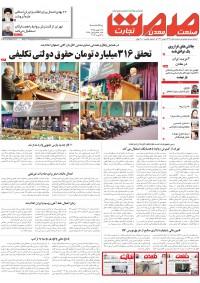روزنامه صمت شماره 713