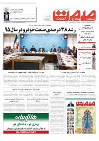 روزنامه صمت شماره 733
