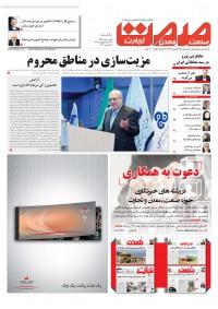 روزنامه صمت شماره 715