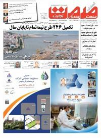 روزنامه صمت شماره 34