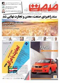 روزنامه صمت شماره 24